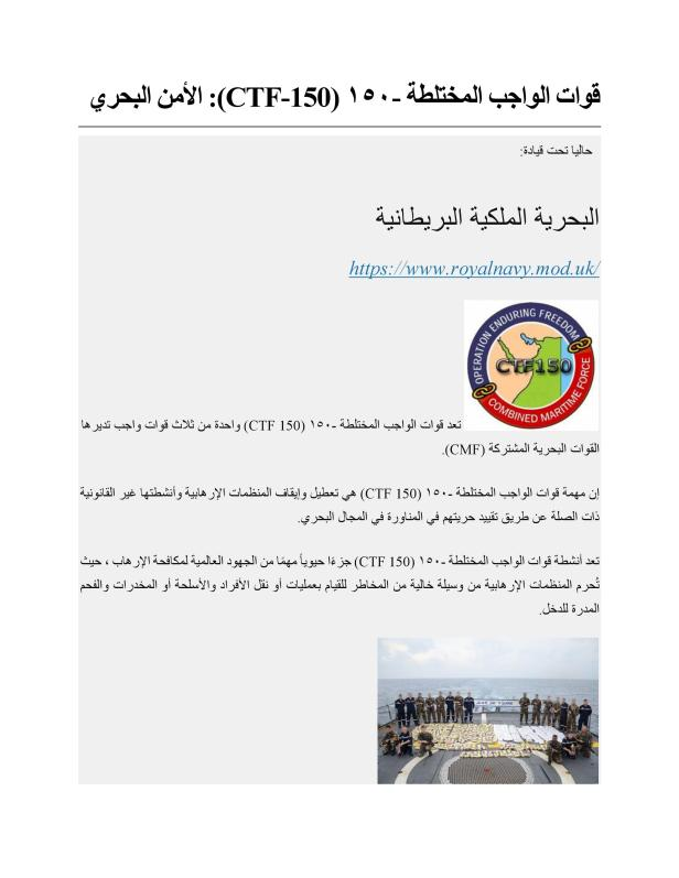 CTF150 Website Page - Arabic 1