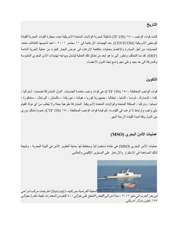 CTF150 Website Page - Arabic 3
