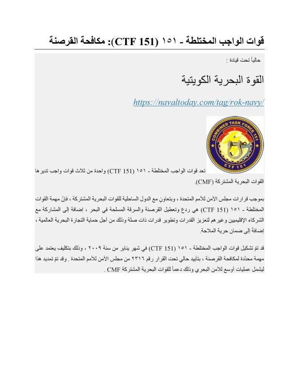 CTF151 Website Page - Arabic 1